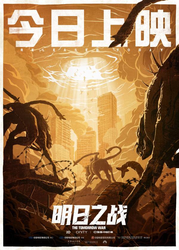 怪兽科幻《明日之战》今日上映  九月大热爽片票房口碑双丰收_久之资讯_久之网