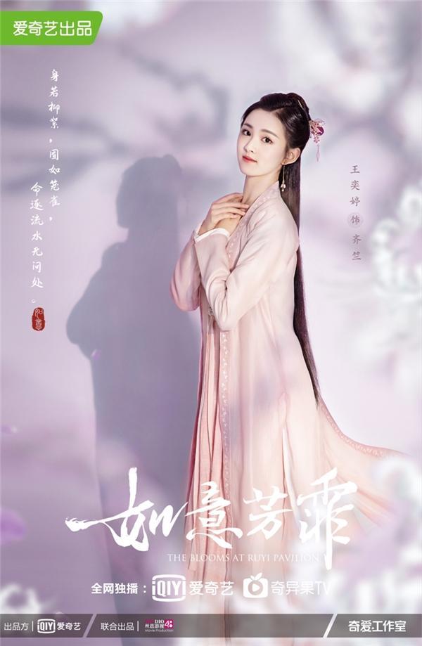 《舞蹈生》王奕婷实力绽放, 新戏《安乐传》受瞩目
