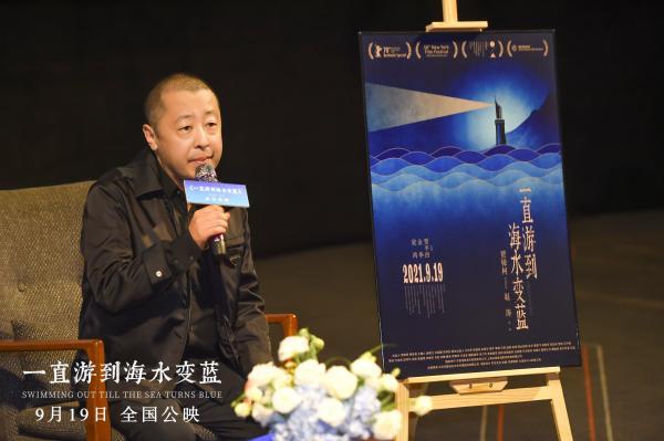 《一直游到海水变蓝》导演贾樟柯