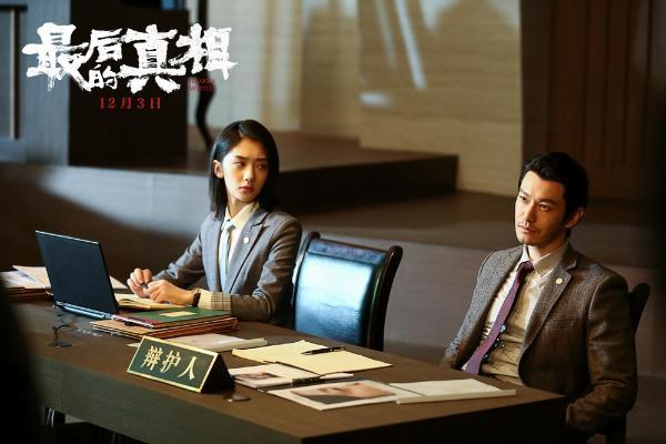 黄晓明《最后的真相》定档12月3日 (3).jpeg