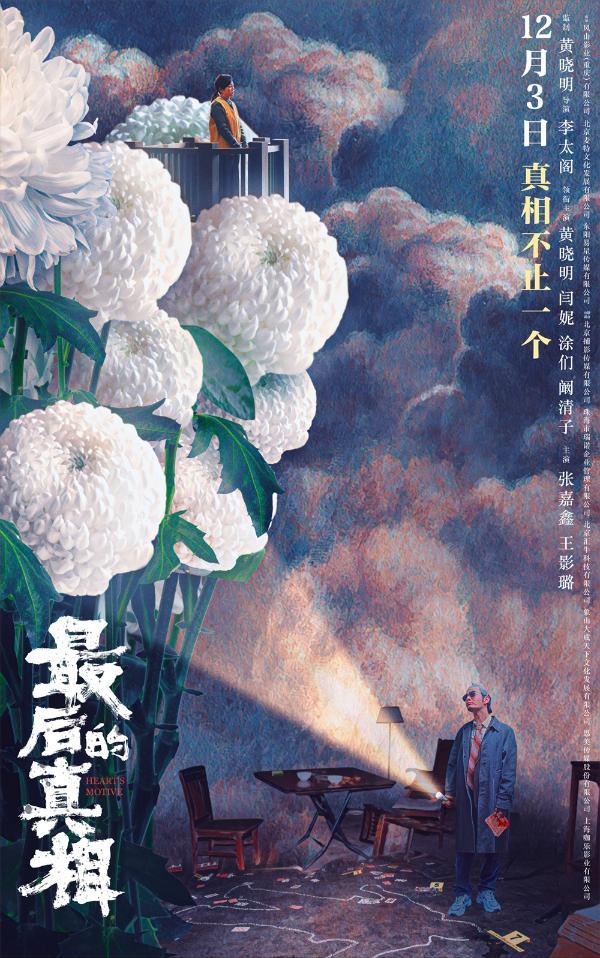 黄晓明《最后的真相》定档12月3日 (4).jpeg