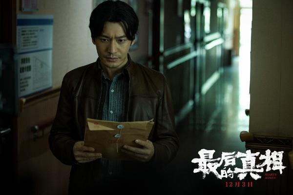 黄晓明《最后的真相》定档12月3日 (1).jpeg