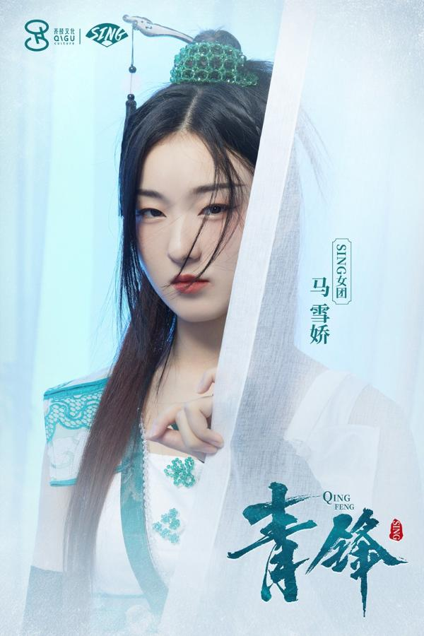 "SING女团新歌《青锋》上线 ""侠女""主题EP解锁完毕诚意十足"