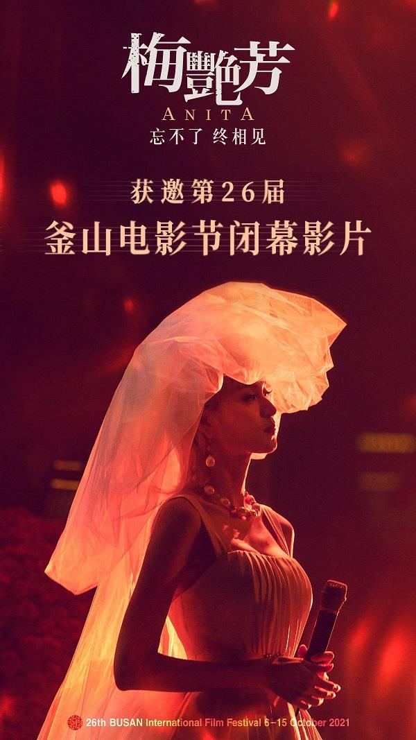 电影《梅艳芳》获邀第26届釜山电影节闭幕影片.jpg