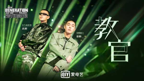 《少年说唱企划》周梓倩遗憾止步12强 GAI等一下就回家把中国风说唱玩出了新花样