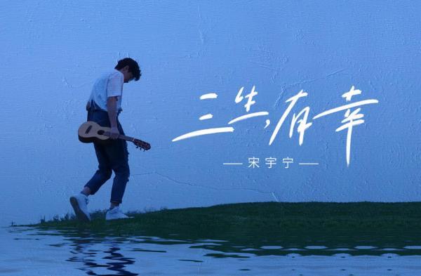 宋宇宁新闻banner图.jpeg