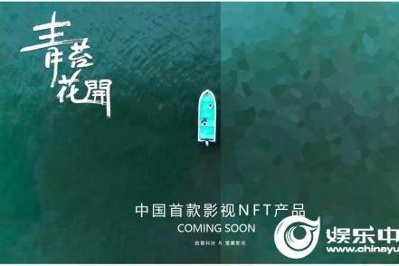 来了中国首个影视NFT产品将由电影《青苔花开》开启