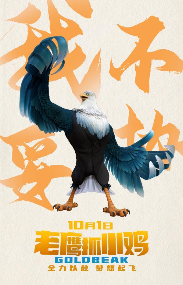 电影《老鹰抓小鸡》超前观影获观众齐赞 理想少年有梦不凡