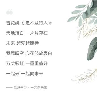 易烊千玺携冬奥口号主题曲《一起向未来》满腔热血登陆酷狗音乐
