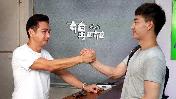 北京金桥影业重燃青春记忆,电影《青春再见青春》爱恋正当时