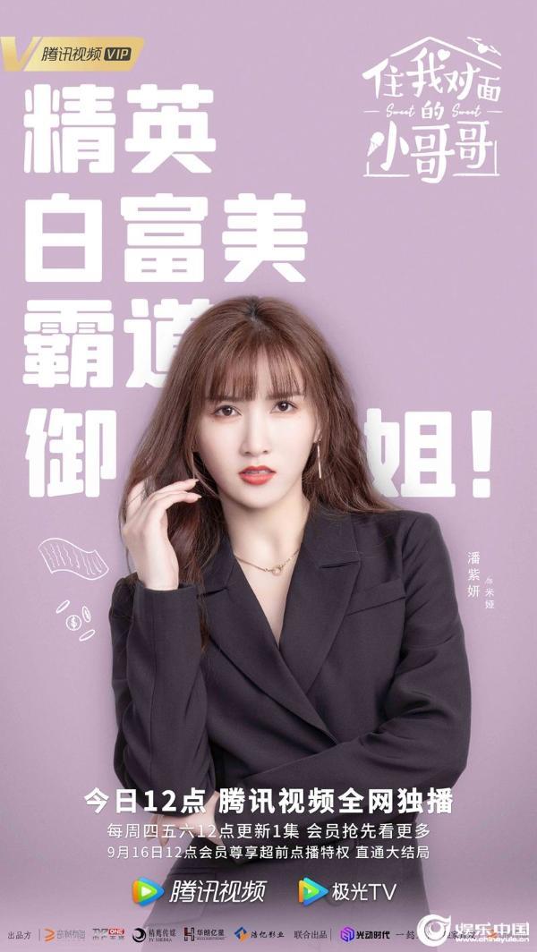 1潘紫妍饰演米娅.jpg