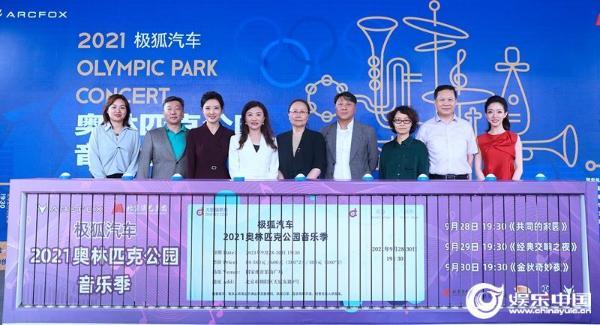 领导及嘉宾宣布奥林匹克公园音乐季正式开启.jpg