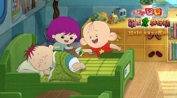 《大耳朵图图之霸王龙在行动》预售开启 快乐小孩国庆影院见_久之资讯_久之网