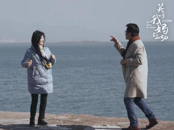 《关于我妈的一切》正片片段温暖释放 徐帆许亚军海边共舞