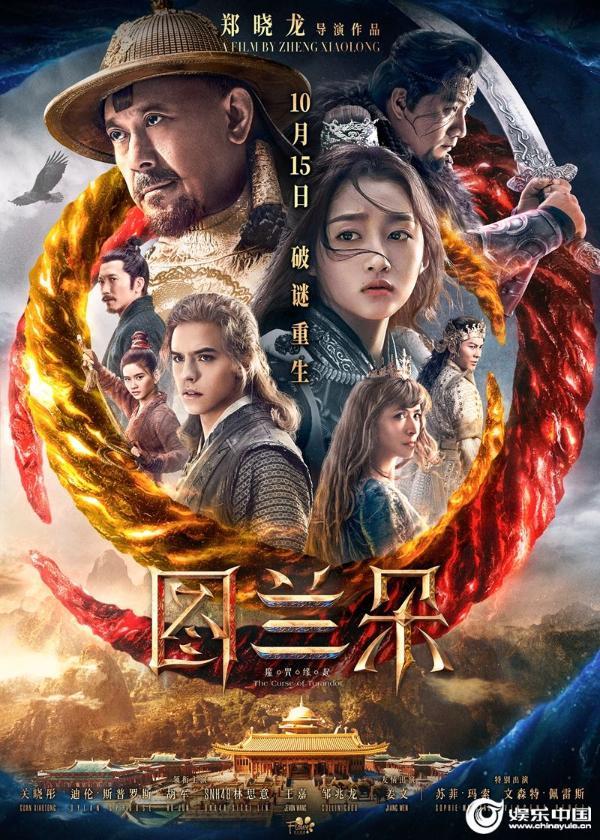 《图兰朵:魔咒缘起》定档海报.jpg
