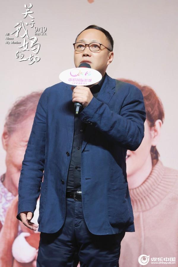 《关于我妈的一切》首映礼影片总监制、总制片人、中国电影股份有限公司总经理傅若清致辞.jpg