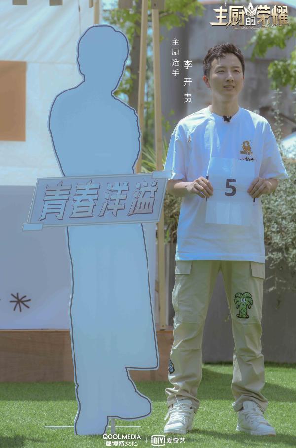 《主厨的荣耀》挑战升级 (3).jpg