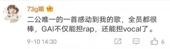 GAI周延不只会唱rap 网友:和声太绝高音太顶用实力让人彻底转粉