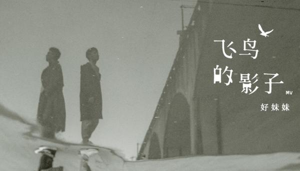 好妹妹《飞鸟的影子》MV封面简体1920 x 1080 (1).jpg