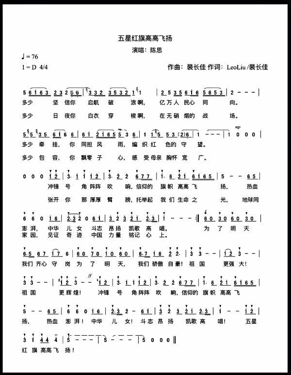 陈思真情演绎《五星红旗高高飞扬》 (8).jpg