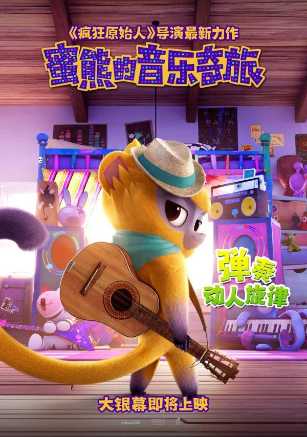 蜜熊才艺海报-吉他