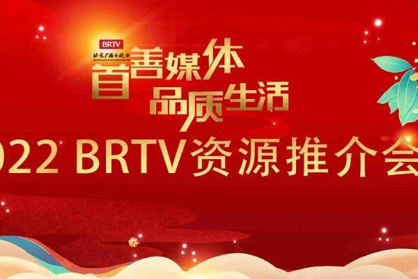"""以""""首善""""标准创品质""""京""""品 9月29日2022BRTV资源推介会重磅来袭"""