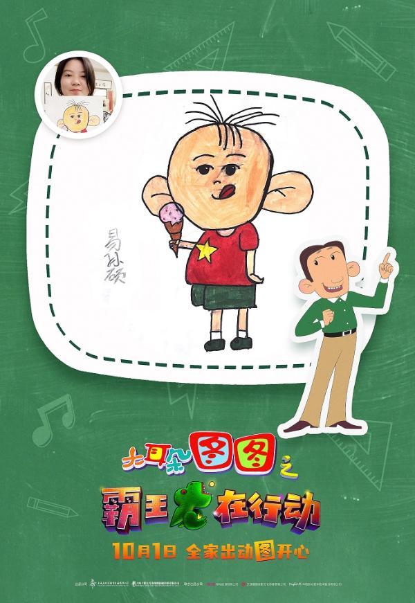 《大耳朵图图之霸王龙在行动》走进幼儿园 国庆假期 欢乐出动_久之资讯_久之网