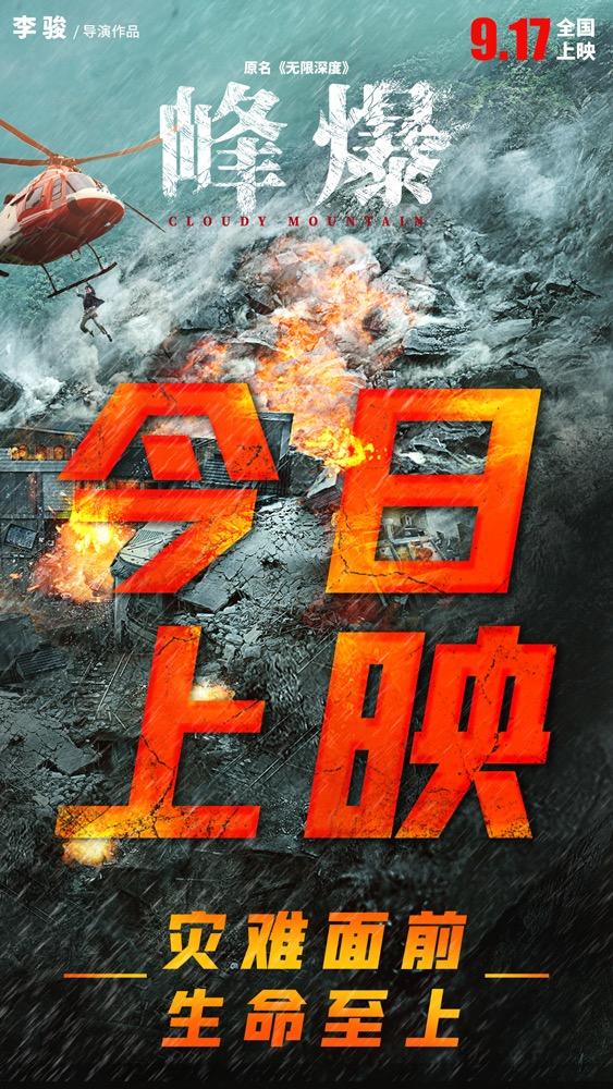 年度灾难巨制《峰爆》今日公映 六大看点全面聚焦高燃中国式救援_久之资讯_久之网