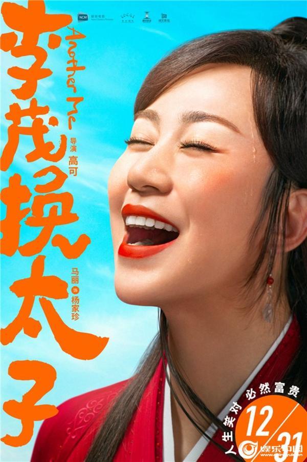 """《李茂换太子》""""哈哈笑""""版海报—杨家珍.jpg"""