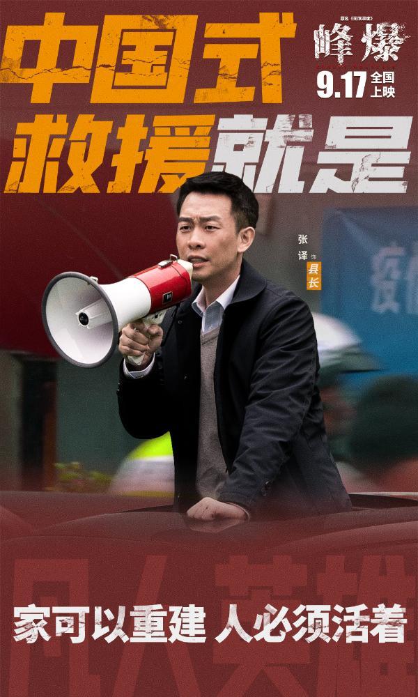 年度灾难巨制《峰爆》正式开启预售 朱一龙黄志忠面临生死抉择_久之资讯_久之网