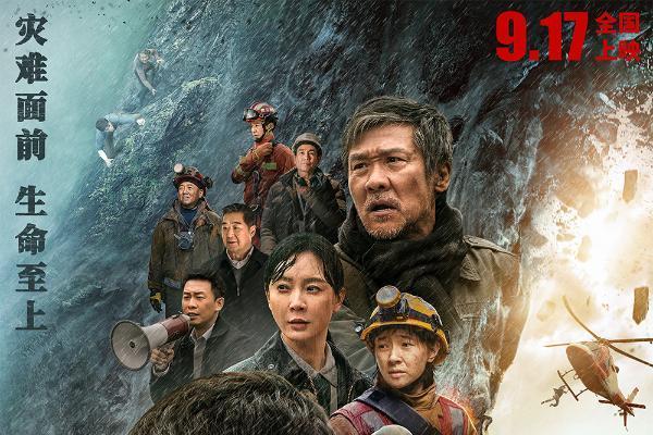 年度灾难巨制《峰爆》正式开启预售 朱一龙黄志忠面临生死抉择