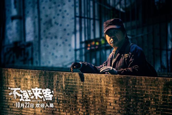 电影《不速来客》定档10月22日 范伟窦骁张颂文联手演绎悬疑喜剧