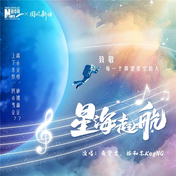 繁星互娱发行《星海起航》庆航天人凯旋 歌手张逸辰说唱展现全能水平