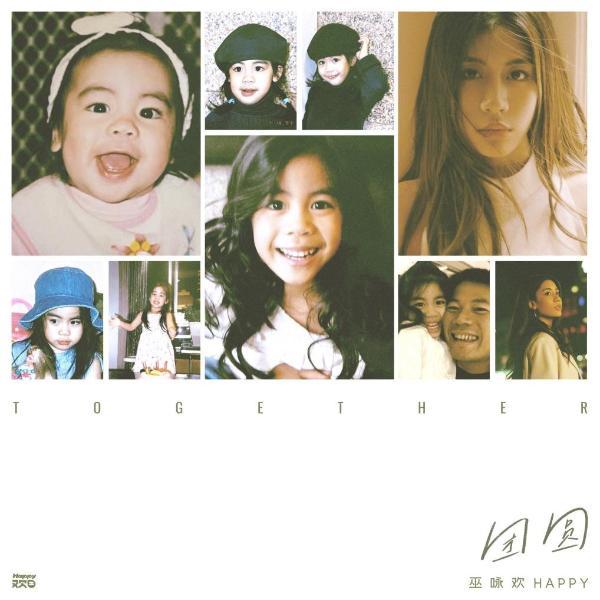 巫咏欢HAPPY《团圆Together》封面.jpg