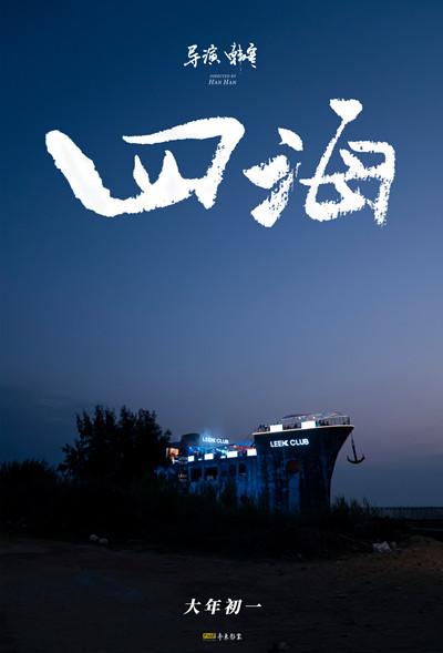 《四海》_副本.jpg