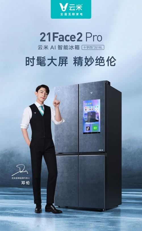 """云米官宣邓伦为全球品牌代言人,联手打造年轻人的""""科技潮牌"""""""