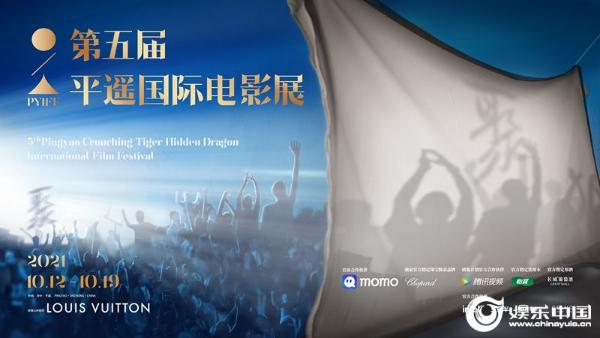 2021第五届平遥国际电影展官方海报.jpg