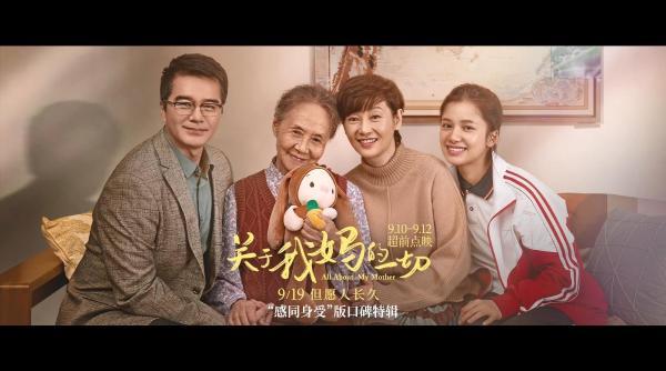 徐帆领衔《关于我妈的一切》 这个假期麦记片与您在电影院相遇