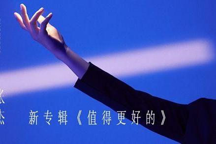"""张杰新专辑第五首歌《染色体》今日上线 """"深蓝色系""""情歌解读爱的本能"""
