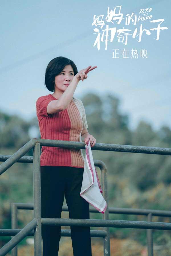 评分上涨!猫眼9.3获同档期口碑第一 电影《妈妈的神奇小子》曝片段苏桦伟跑赢火车
