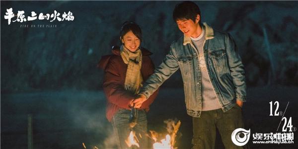 1电影《平原上的火焰》将于12月24日上映.jpg
