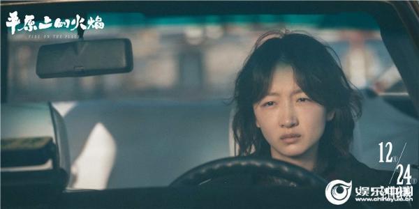 2电影《平原上的火焰》周冬雨饰李斐.jpg