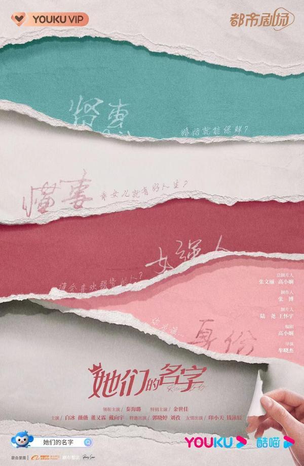 演员晓凡《她们的名字》开机 (1).jpg
