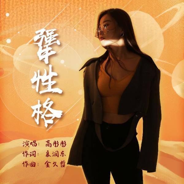 著名唱作音乐人金久哲为高彤彤量身打造的金曲《犟性格》获好评