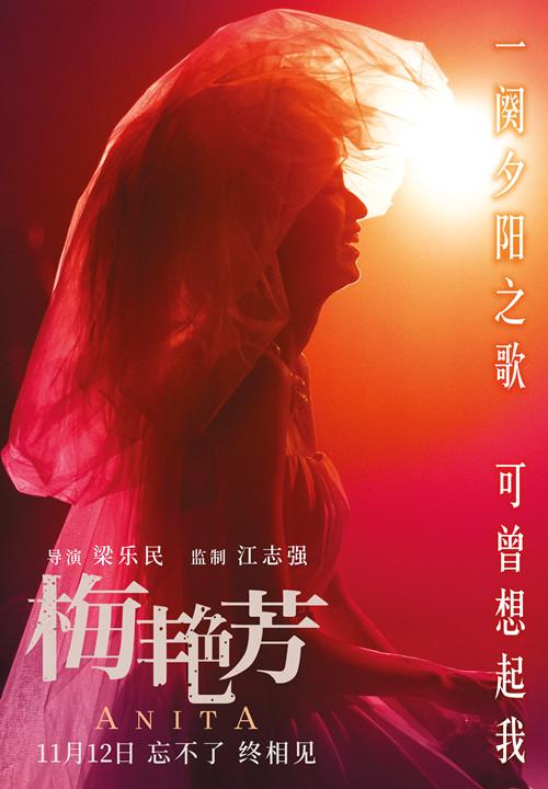电影《梅艳芳》夕阳之歌角色海报_副本.jpg