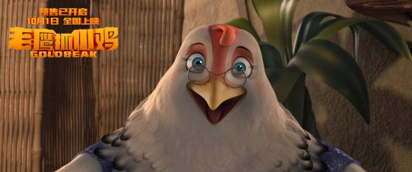 电影《老鹰抓小鸡》预售开启 品质国漫成国庆合家欢动画首选