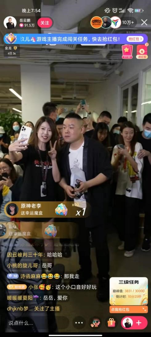 岳云鹏空降西二旗快手总部扫楼 (2).jpg