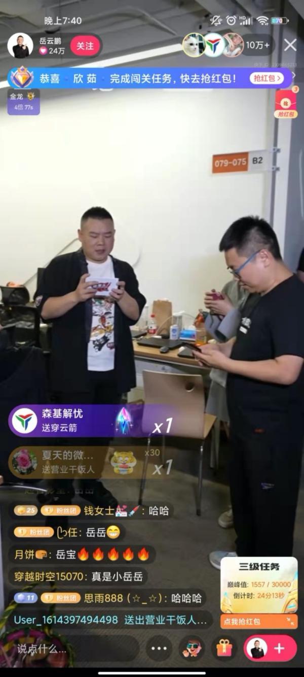 岳云鹏空降西二旗快手总部扫楼 (1).jpg