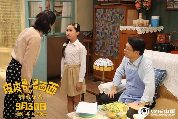 鲁西西与父母争吵.jpg