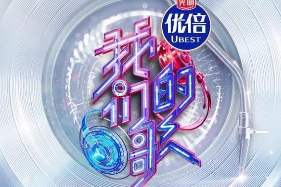 《我们的歌》第三季官宣9月19日开播 守正创新传承时代经典
